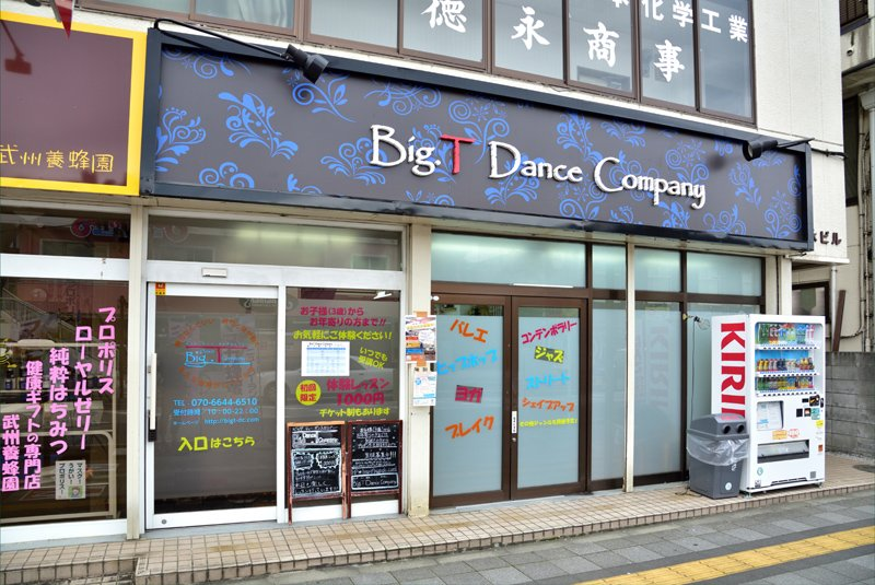 Big.T Dance Company
