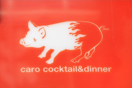 caro cocktail & dinner