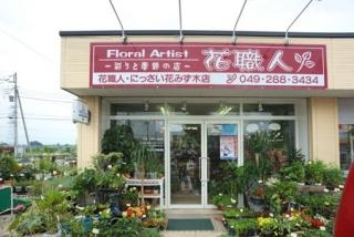 Floral Artist 花職人 にっさい花みず木店