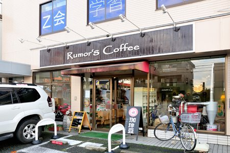 Rumor's Coffee