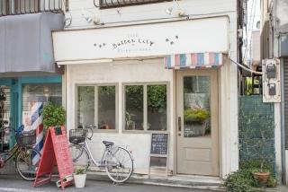 Cafe Butter Lily(カフェ バター リリー)