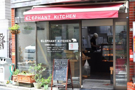ELEPHANT KITCHEN(エレファント キッチン)