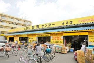 ABS卸売センター 水元店