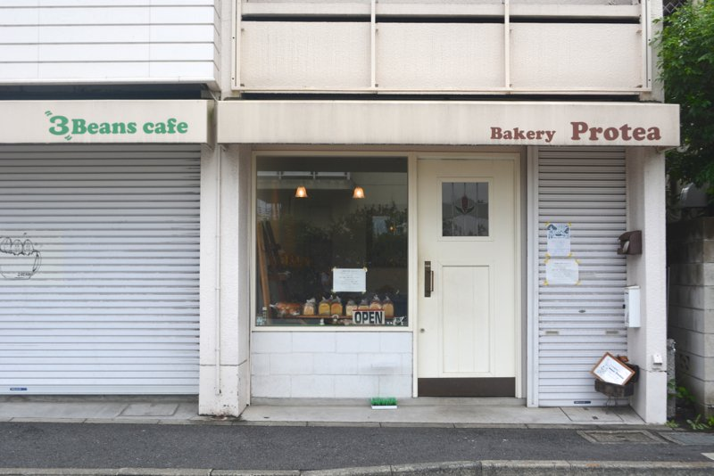 Bakery Protea & 3Beans cafe(ベーカリー プロテア&スリービーンズ カフェ)