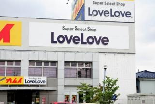 Super Select Shop LoveLove 相模原店