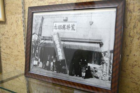 荒井呉服店インタビュー