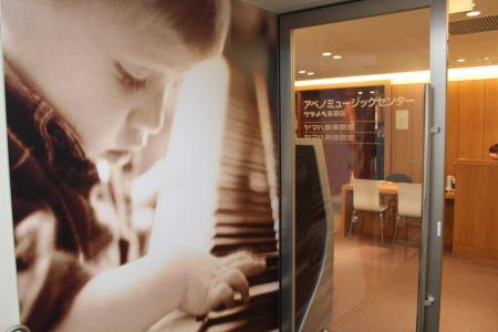 アベノミュージックセンター 入口