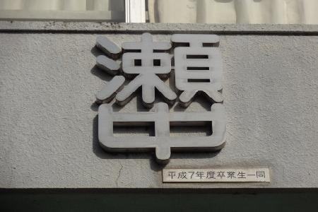 瀬田中ロゴ