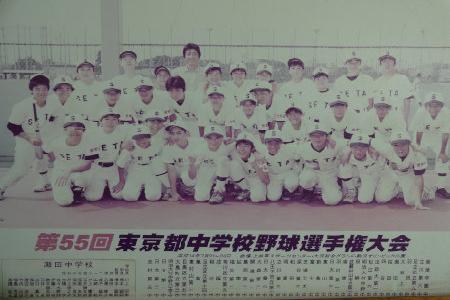 瀬田中野球写真