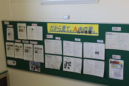 豊中市立第九中学校 掲示板