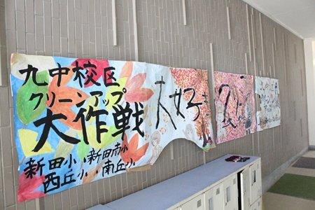 豊中市立第九中学校 クリーンアップ作戦