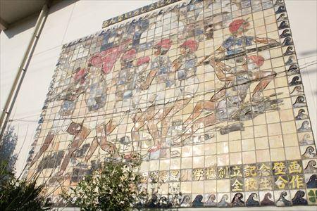 伊丹市立昆陽里小学校 壁画