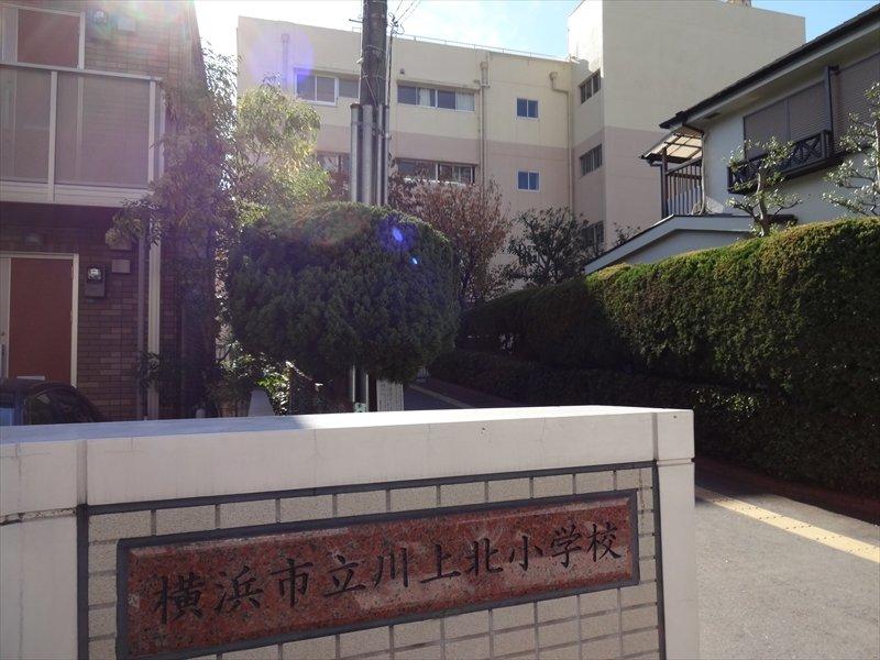 横浜市立川上北小学校