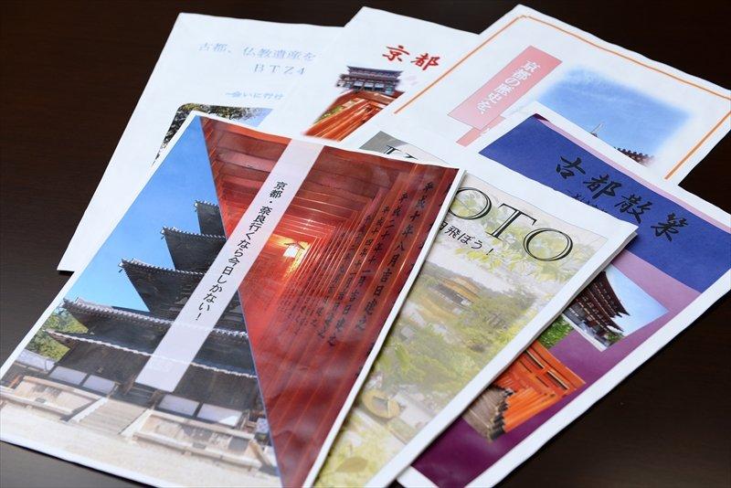 ツアー企画取材旅行で実際に生徒たちが作成したパンフレット。ページ構成までしっかり作り込まれている