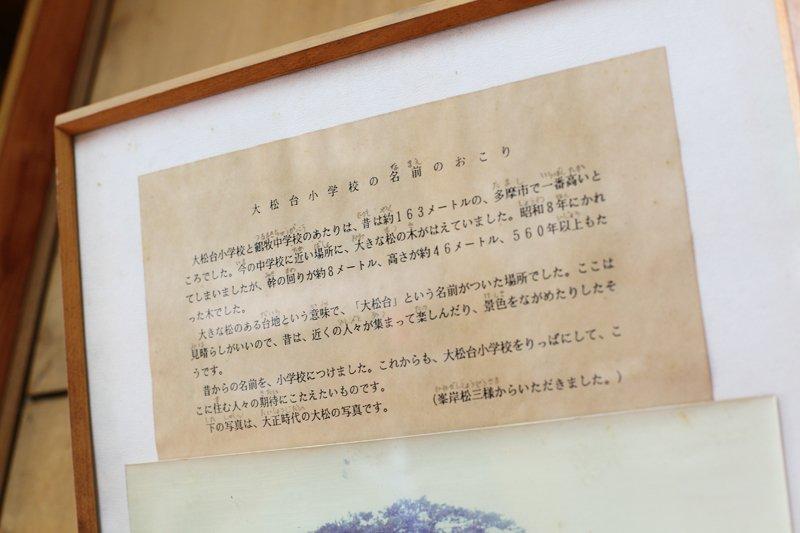大松台小学校の名前のおこり