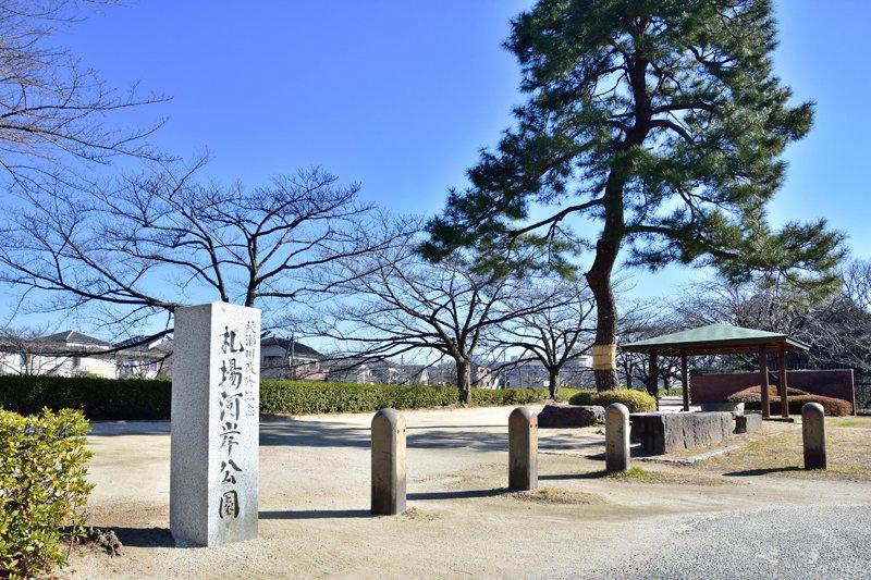 礼場川岸公園