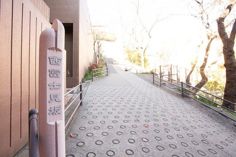 周辺にある西富士見坂