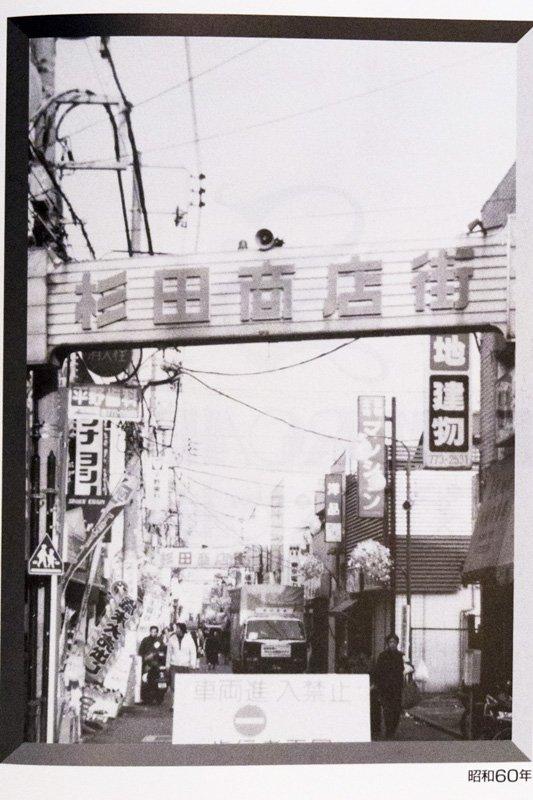戦後間もなく始まった商店街の歴史