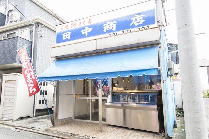 マグロ一筋の田中商店