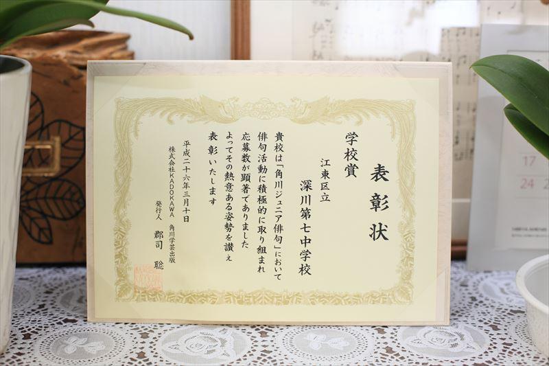 俳句学校賞