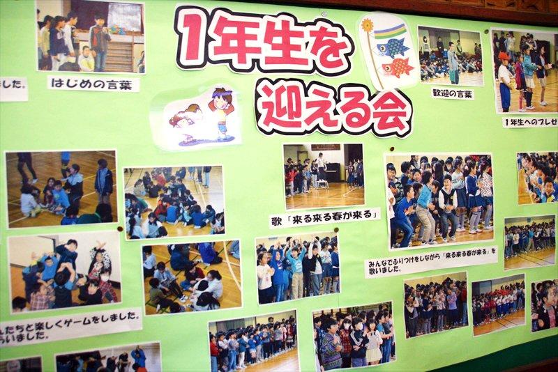 1年生を迎える会の様子を伝える掲示物