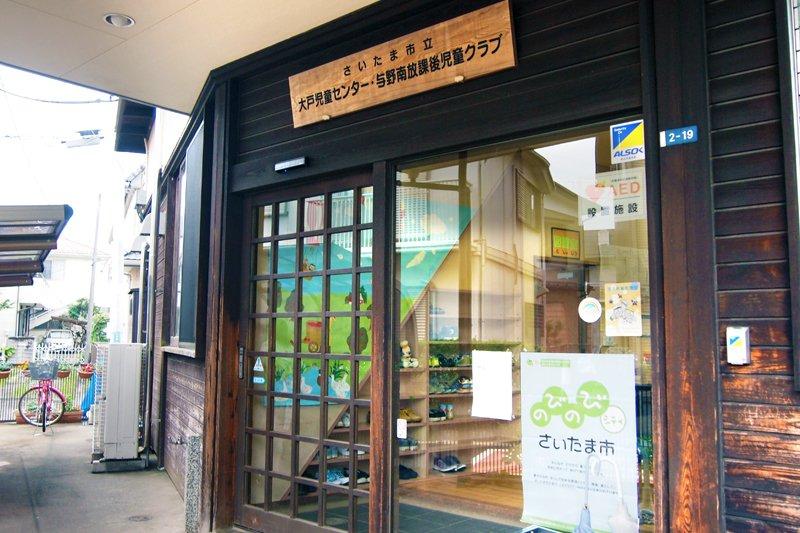 「さいたま市立大戸児童センター・与野南放課後児童クラブ」入り口