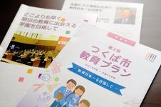 「教育日本一」を目指すつくば市の取り組み/つくば市教育局インタビュー