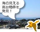 横須賀市長沢