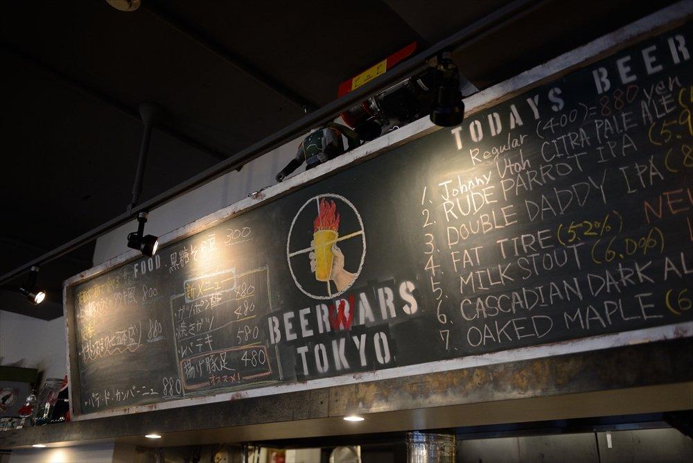 BEER WARS TOKYO (ビアウォーズトウキョウ)