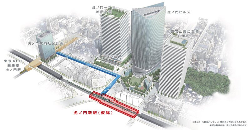 虎ノ門新駅(仮称)供用開始時イメージ図
