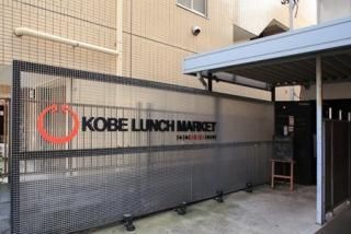 KOBE LUNCH MARKET