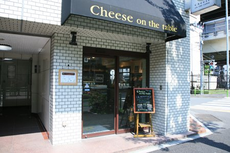 Cheese on the table 本店