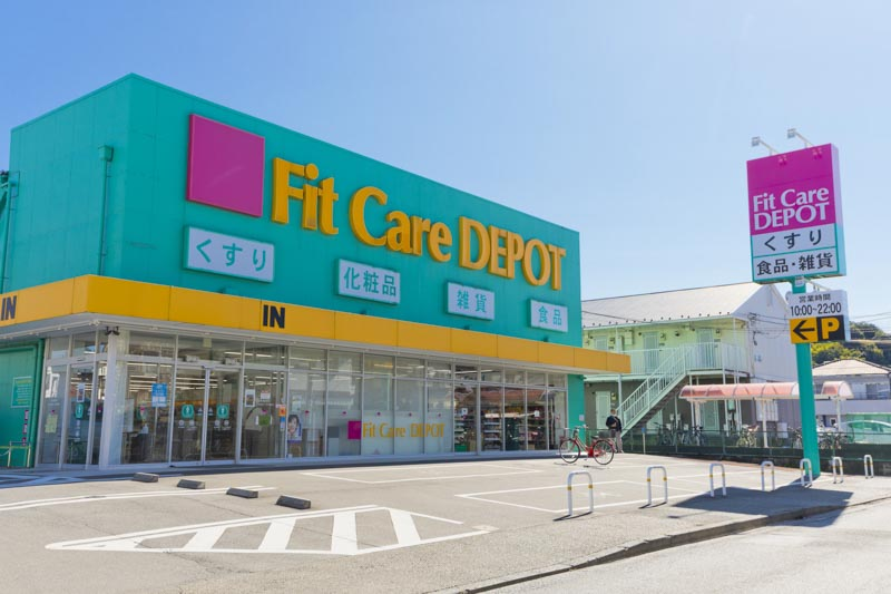 Fit Care DEPOT(フィットケア・デポ)北綱島店