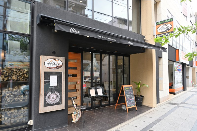 Asian Cafe Hiroz(アジアンカフェ ヒロッズ)