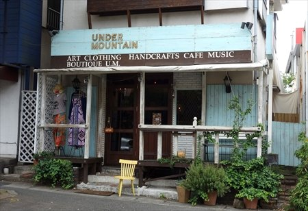 Boutique&Cafe UNDER MOUNTAIN