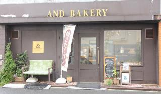 「AND BAKERY」外観