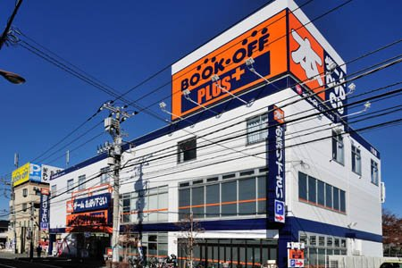 BOOKOFF PLUS 古淵駅前(本・ソフト館)