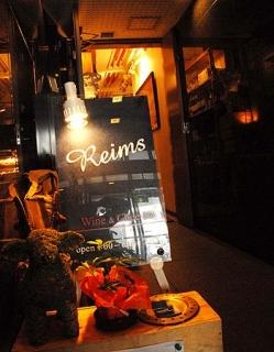 Authentic Wine & Real Cheese Reims