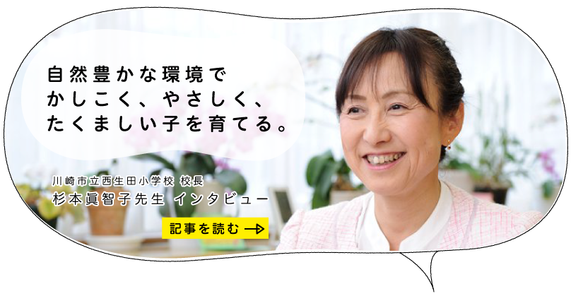 川崎市立西生田小学校 校長 杉本眞智子先生