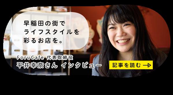 ForuCafe(フォルカフェ)代表取締役 平井幸奈さん
