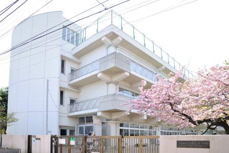 大田区立山王小学校
