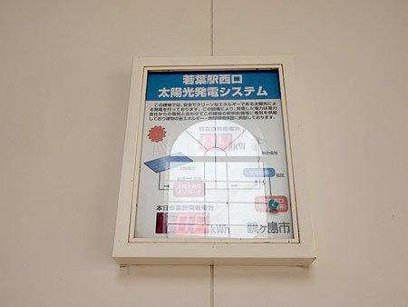 若葉駅太陽光発電システム
