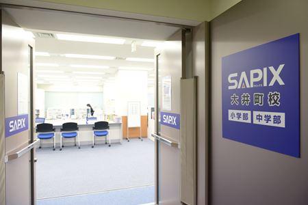 SAPIX大井町校