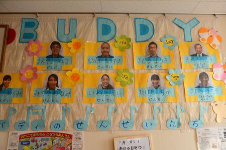 幼稚園 バディ スポーツ