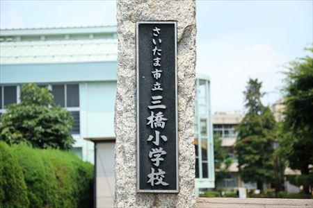 「10の実践より1つの徹底」、人間形成の基礎・基本を身につける場として/さいたま市立三橋小学校 校長 松本 勝先生