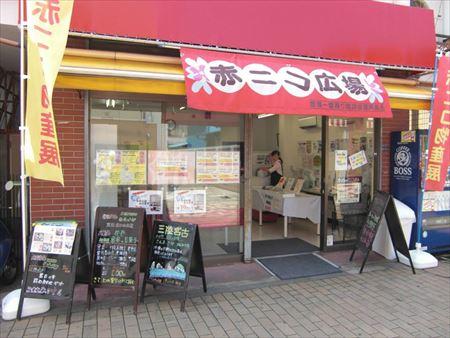 下赤塚インタビュー