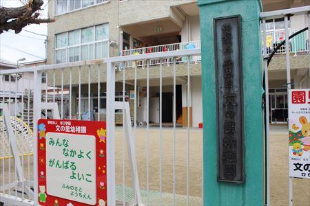 文の里幼稚園 門