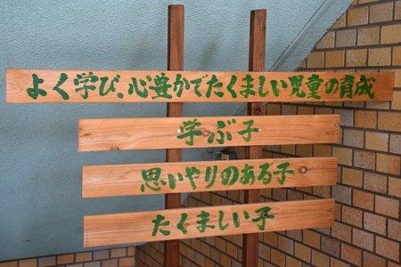 船橋市立坪井小学校 目標