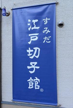 すみだ江戸切子館 代表 廣田達夫さんインタビュー