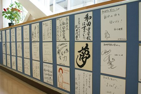 杉並区立和田中学校